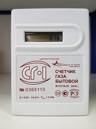 счетчик газа бытовой сг 1